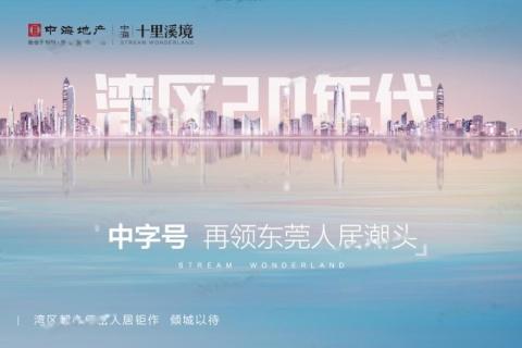 中海·十里溪境