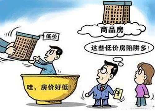购房需谨慎,谨防房产中介套路