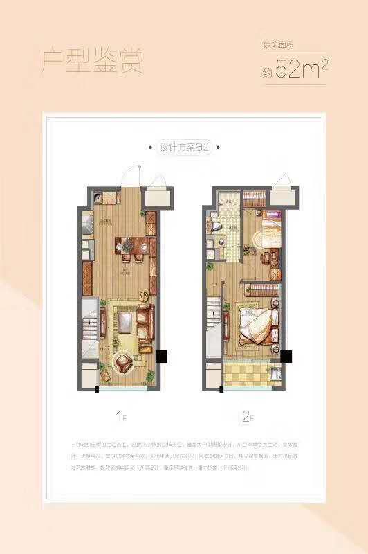 公寓52㎡