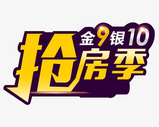 """2019,""""金九银十""""值得期待吗?"""