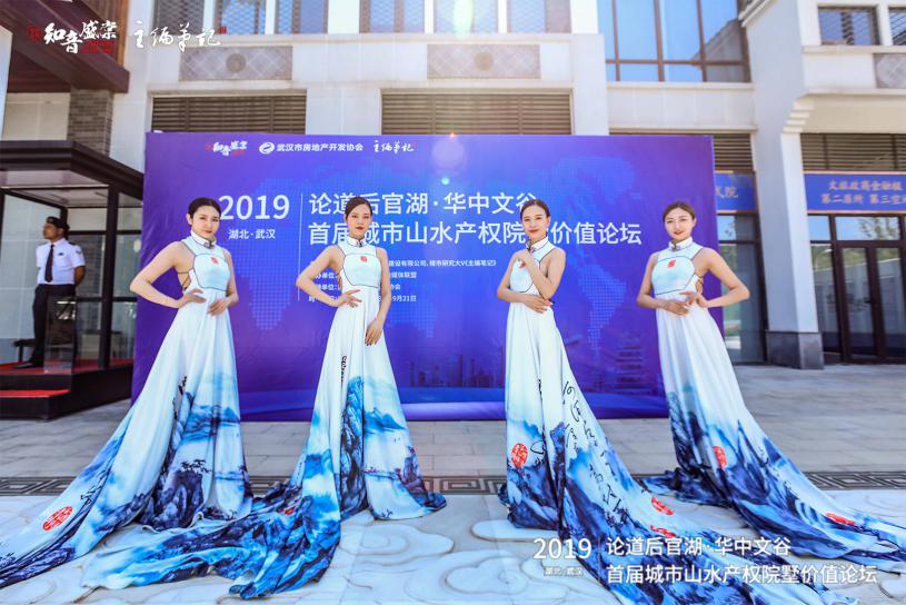 武汉首届城市山水产权院墅价值论坛圆满落幕