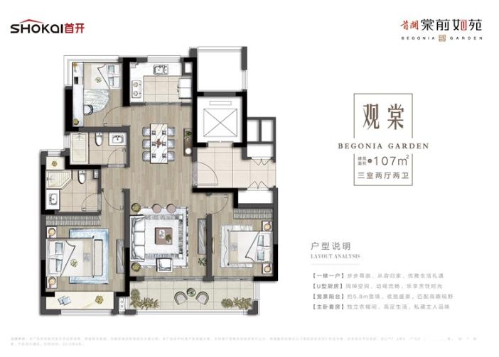 观棠-3室2厅2卫