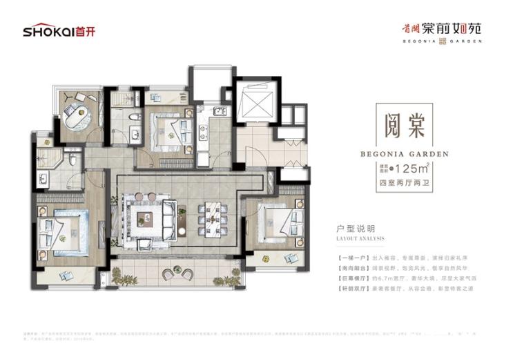 阅棠-4室2厅2卫