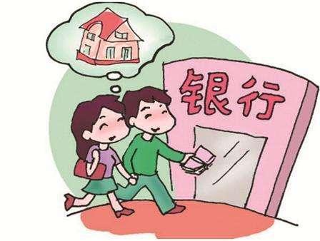 夫妻贷款买房需知