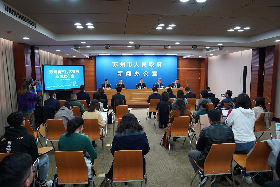 刚刚,苏州自贸片区建设实施方案正式发布!