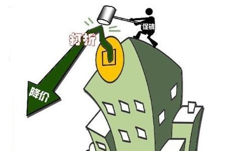 开发商为什么迟迟不降价促销?年底可以买房吗