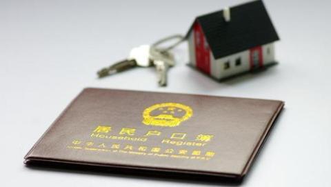 广州落户条件 落户要带什么证件