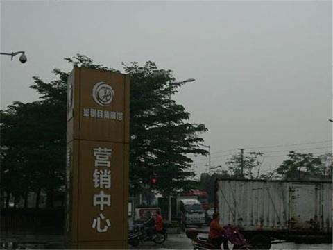 华创商业广场