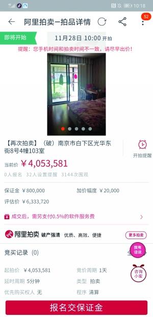 """南京破产""""房叔""""超低价卖房?    别贪便宜,想入住可能要等13年"""