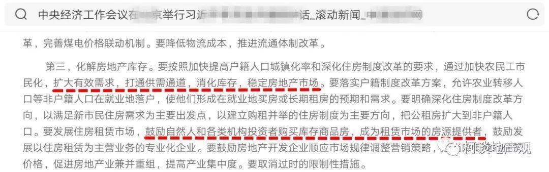 2020年小阳春购房大法!
