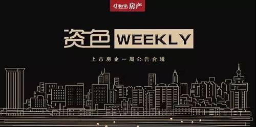 一周公告合辑丨1-11月销售业绩发布 多数房企保持稳定增长