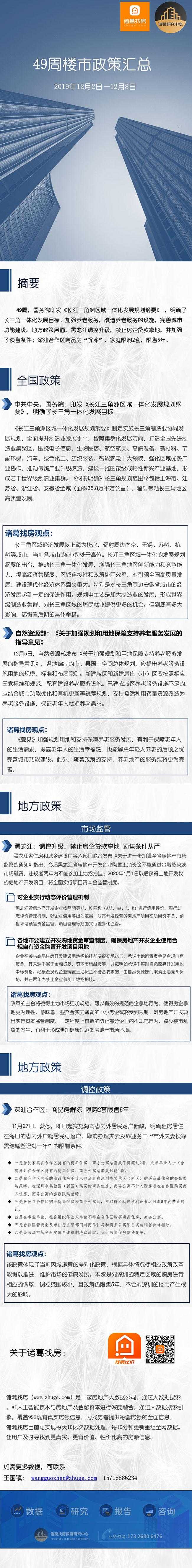 """地方调控分化,黑龙江调控升级,禁止房企贷款拿地,深汕合作区商品房""""解冻"""""""