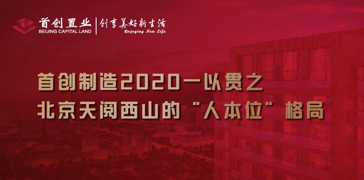 """首创制造2020一以贯之  北京天阅西山的""""人本位""""格局"""