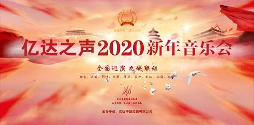 与您在天籁之音中一起辞旧迎新 亿达之声2020新年音乐会即将启幕
