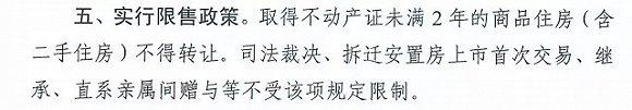 突发!江苏张家港取消2年限售 即日起生效