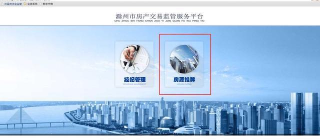 滁州推出便民新举措 市民可通过皖事通APP查看房屋情况