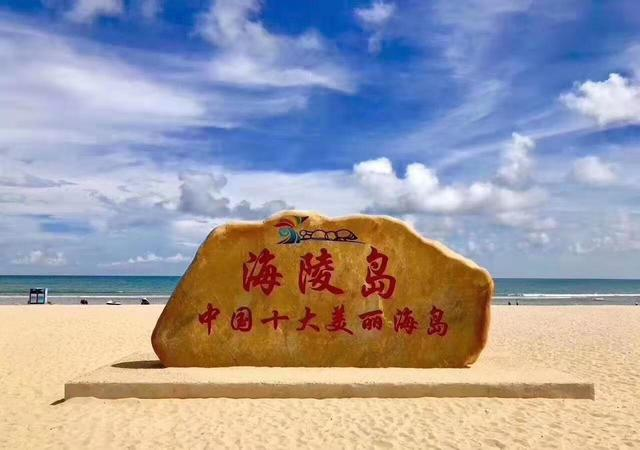 中国十大最美海岛-海陵岛