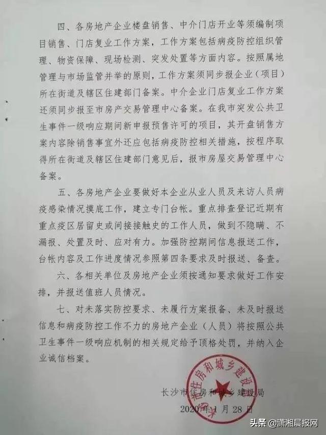 长沙住建局:地产企业复工不早于2月8日,要避免组织人员聚集性活动