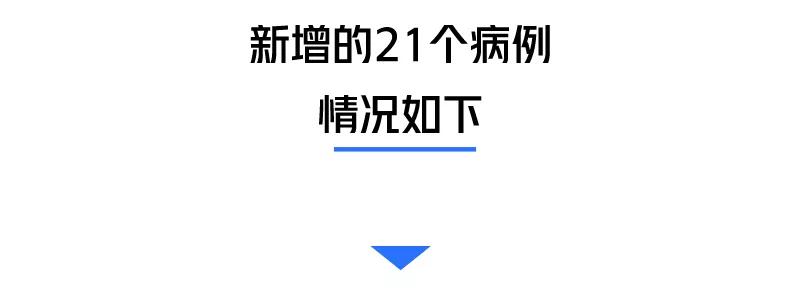 深圳公布新增21例确诊病例详情!最小7岁,最大78岁