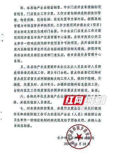 长沙市住建局:房企复工时间不早于2月8日24时