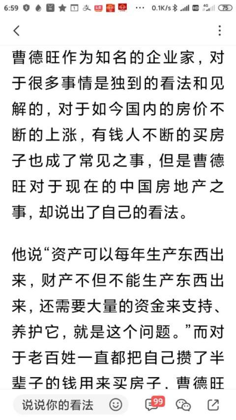 曹德望大谈中国楼市丶还在劝大家别在傻傻的买房子?