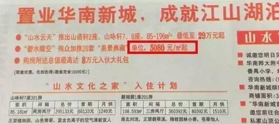「深度」回望非典2003,2020年的广州楼市会很刺激?