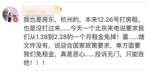 霸气房东免租80万,杭州租客纷纷转发!房东:能给我免房贷吗?