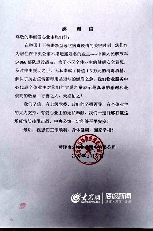 """战""""疫""""显本色 菏泽四名退伍军人向小区物业捐1吨医用酒精"""