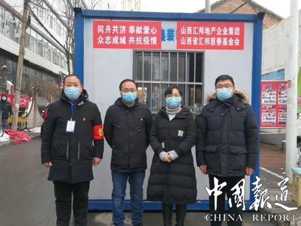 晋城民企援建7个集装箱防疫站