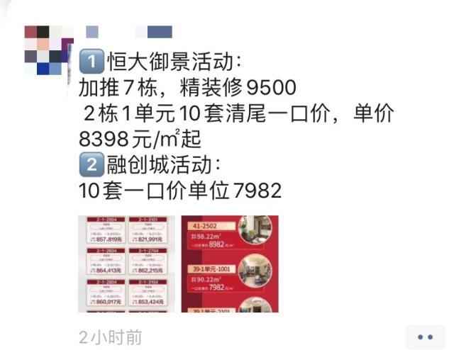 市场成交| 超6盘新品加推、新增500+套房源!上周,中山网签877套