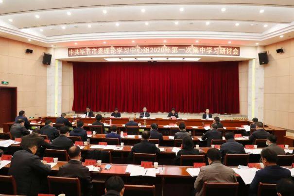 市委召开理论学习中心组2020年第一次集中学习研讨会