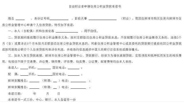 蚌埠市公积金管理中心最新消息!