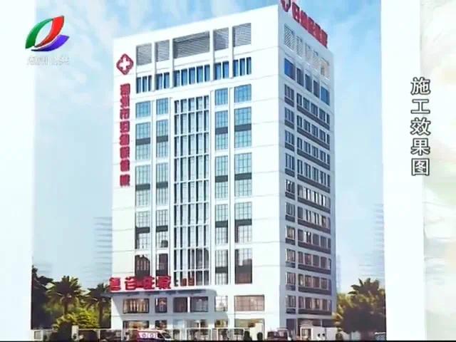 潮州市妇幼保健院扩建工程预计10月底完工