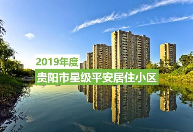 2019年度贵阳市候选星级平安居住小区评定结果公示!有你家吗?