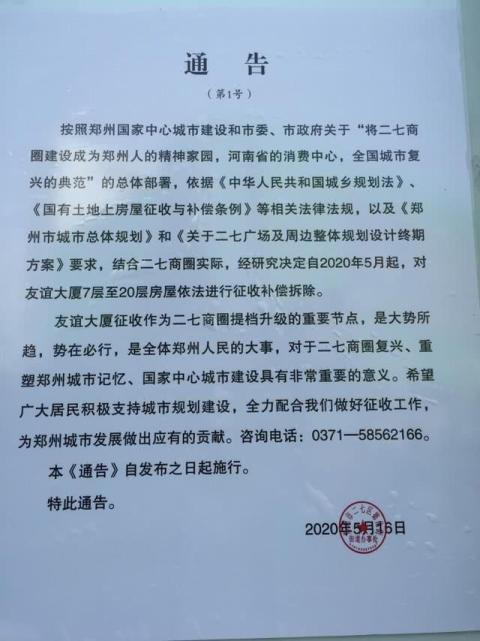 快讯!郑州友谊大厦七层以上将被拆除