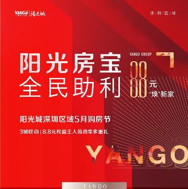 阳光房宝 全民助利——阳光城深圳区域5月购房节