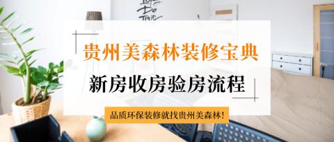 「贵州美森林装饰装修宝典」新房收房验房流程