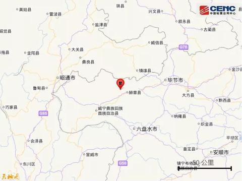 刚刚,贵州毕节市赫章县发生4.5级地震!