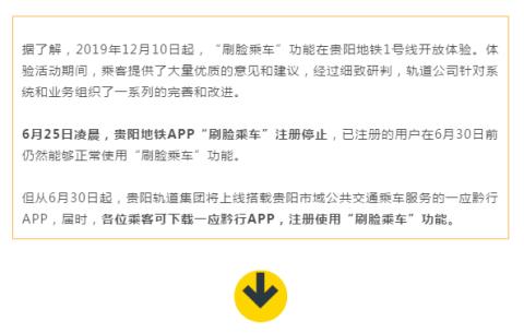 """贵阳地铁""""刷脸乘车"""",要先下载这个APP"""