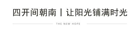 【约143㎡旗舰户型】锦麟澜湾珍藏作品,演绎生活的黄金尺度