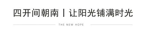 【约143㎡旗舰户型】锦麟澜湾珍藏作品 演绎生活的黄金尺度