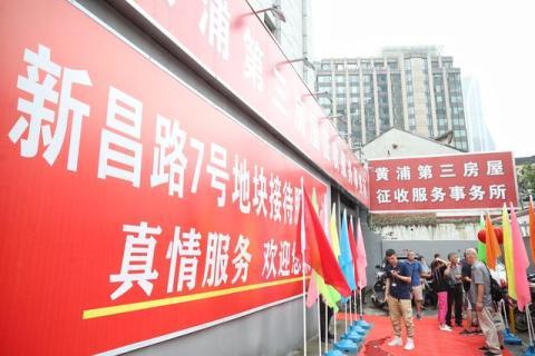 """上海中心城区一旧改地块二轮签约首日创新高,3000多证居民将圆""""新居梦"""""""