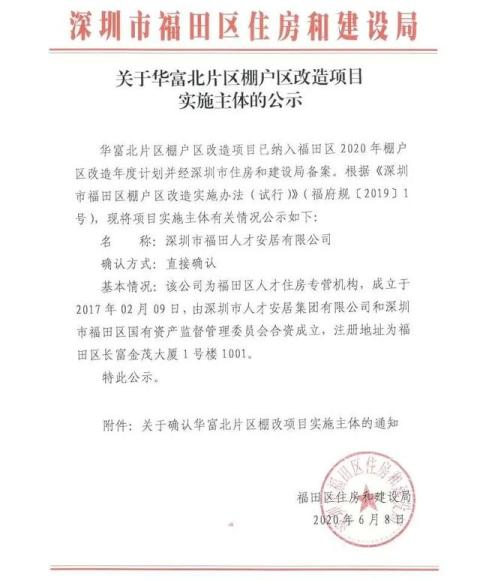 深圳4个棚改项目最新进展