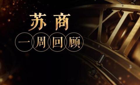 江苏多名省管领导干部调整到任;江苏人龚正当选上海市市长;南京深夜发布楼市新政|苏商这一周