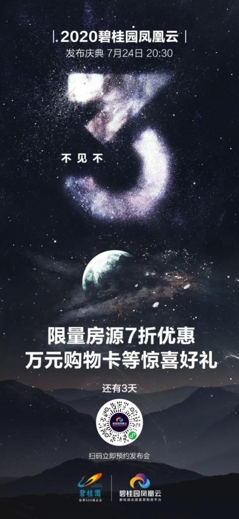 """""""凤凰合伙人""""诞生,开启""""赢""""销新模式"""