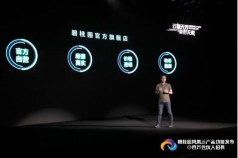 碧桂园创新数字化营销,凤凰云赋能百万合伙人