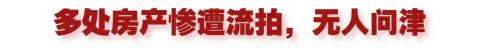 降价320万!深陷贷款纠纷,扬州一业主多处房产惨遭流拍