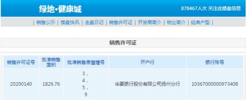 扬州这些楼盘新领销许,最高27658元/㎡!
