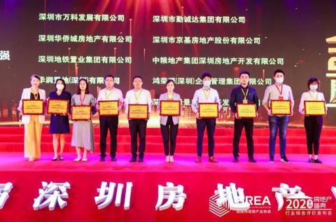 最新!深圳房地产企业综合实力十强出炉
